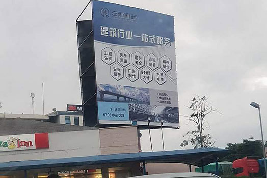 billboard kenya in chinese